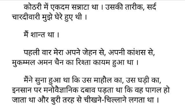 Biwi Ka Hatyara Hindi PDF Download Free