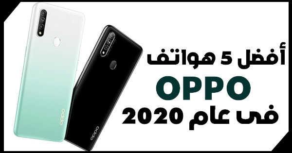 أفضل 5 هواتف OPPO  يمكنك شراؤها فى عام 2020