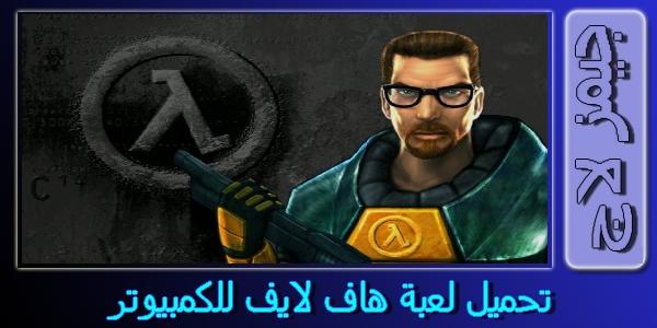 تنزيل لعبة Half Life 2020