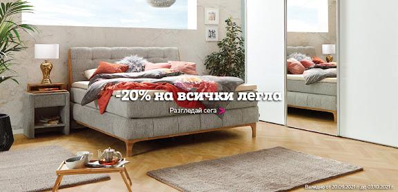 намаления на легла