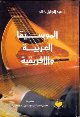 تحميل وقراءة كتاب الموسيقى العربية و الإفريقية إعداد عبد الجليل خالد