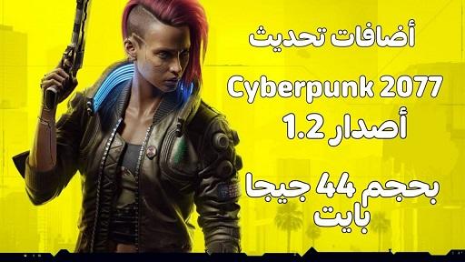 تحميل لعبة Cyberpunk 2077 للجوال
