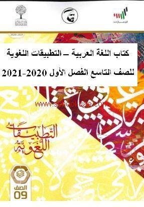 كتاب اللغة العربية – التطبيقات اللغوية - للصف التاسع الفصل الدراسى الأول 2020-2021