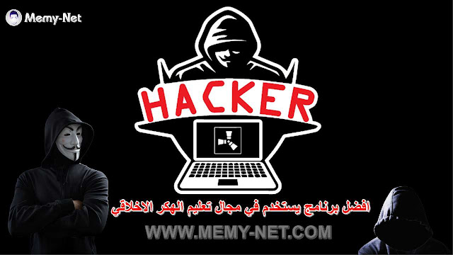 The best program used in the education of the hacker