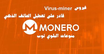 حماية, فيروس, حماية من الفيروسات, منوعات البلوي توب