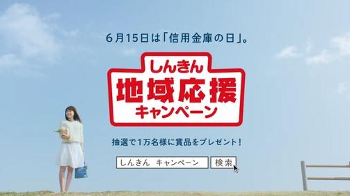 しんきん キャンペーン