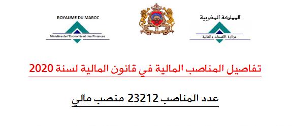 تفاصيل المناصب المالية في قانون المالية لسنة 2020 المنشورة في الجريدة الرسمية - عدد المناصب 23212 منصب مالي