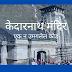 केदारनाथ मंदिर - एक न उमगलेल कोडं | Kedarnath Mandir - An Unseen Code in Marathi
