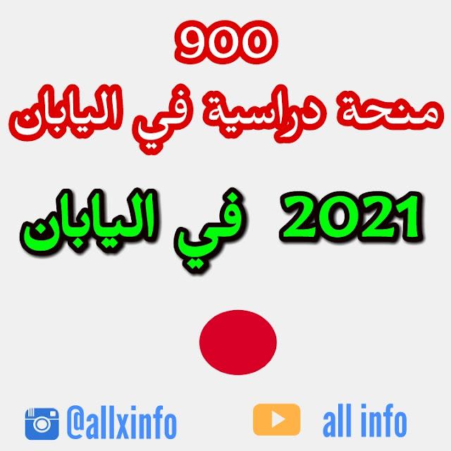 900 منحة دراسية في اليابان 2021 | ممول بالكامل