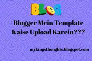 Blogger Mein Template Kaise Upload Karein Jaaniye Hindi Mein - Learn ...