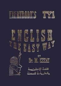 كتاب اللغة الانجليزية بالطريقة السهلة