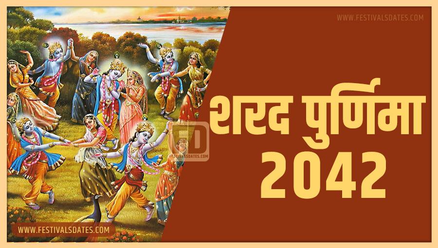 2042 शरद पूर्णिमा तारीख व समय भारतीय समय अनुसार
