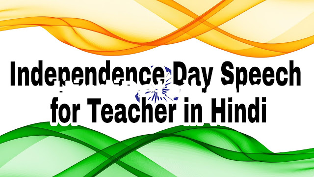 Independence Day Speech for Teacher in Hindi 2018