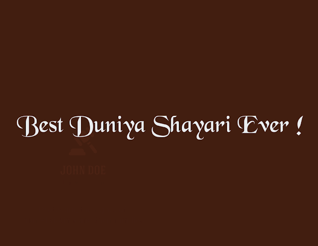 2 line shayari on Duniya Matalabi Log, Two Line Matalabi Log Duniya Shayari, Matalabi Log Duniya Shayari, Matalabi Log Duniya Shayari, Zalim Duniya Shayari, Matalabi Log Duniya Shayari in Hindi,Shayari on Duniya Wale, Shero Shayari Ki Duniya, Shayari Ki Duniya Hindi Me, Meri Duniya Shayari,