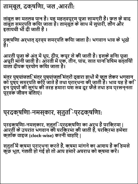 Brihaspativar (Guruvar) Vrat Udyapan Vidhi (बृहस्पति -गुरुवार व्रत की उद्द्यापन विधि )