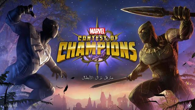 تحميل لعبة MARVEL Contest of Champions v17.0.0 مهكرة للاندرويد (آخر اصدار)