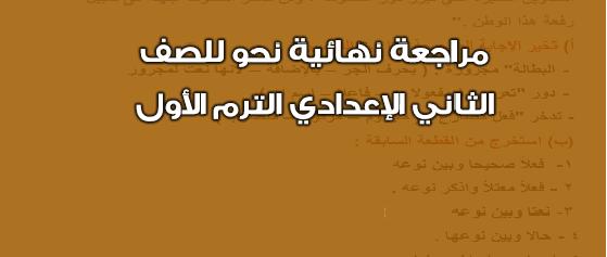 مذكرة مراجعة النحو فى مادة اللغة العربية للصف الثانى الأعدادى الترم الأول 2020