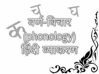 Varna_vichar_phonology_hindi_grammar