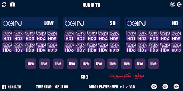 برنامج Nunia TV لمشاهدة bein sport على الكمبيوتر