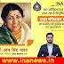 प्रधानमंत्री मोदी ने लता मंगेशकर को दी जन्मदिन की बधाई - INA NEWS TV