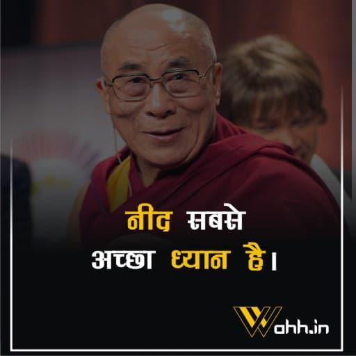 meditation quotes By Dalai Lama