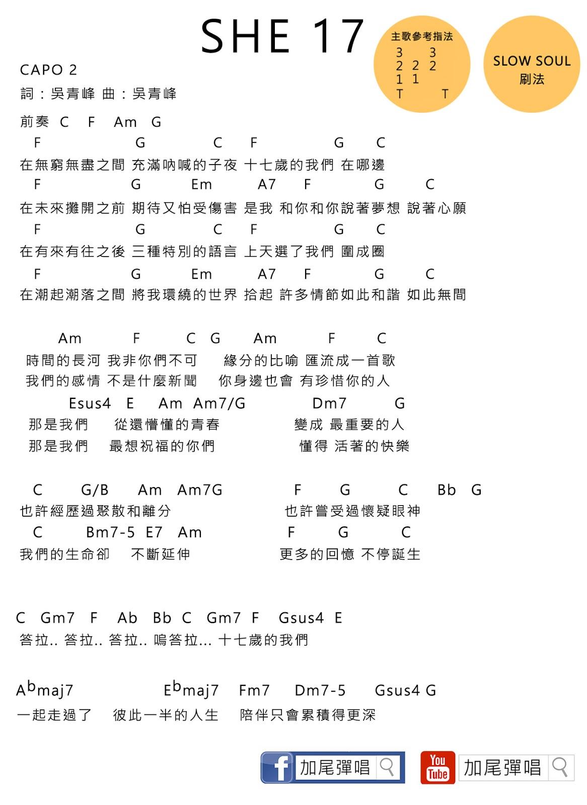 加尾音樂彈唱教室: s.h.e 17(十七) 吉他譜教學 含琴譜 by 加尾彈唱