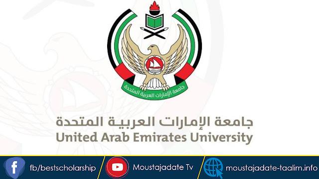 خبر جيد !!! فرصة الحصول على منحة جامعة الإمارت الممولة بالكامل  لدراسة البكالوريوس في الإمارات العربية المتحدة