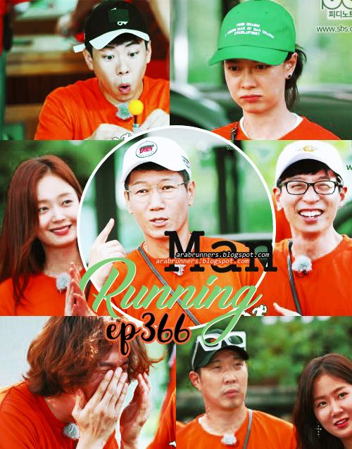 Running Man Ep 366 : running, ترجمة, حلقة, Running