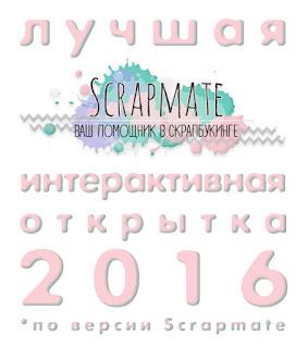Лучшая интерактивная открытка 2016