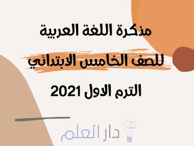 مذكرة اللغة العربية للصف الخامس الابتدائي الترم الاول 2021