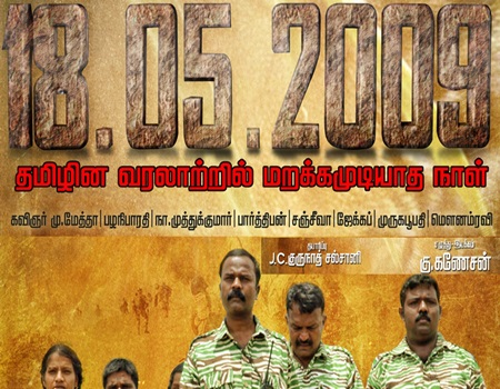 18.05.2009 Movie Teaser | May 18 Tamil Eelam