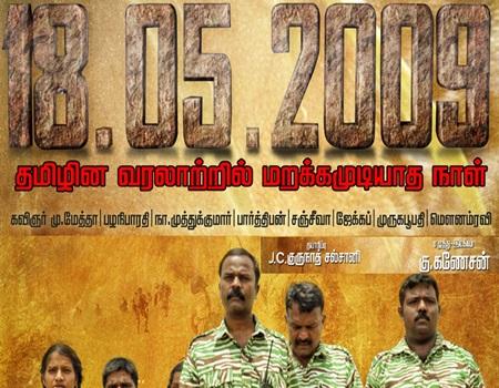 18.05.2009 Movie Teaser | May 18 Tamil Eelam
