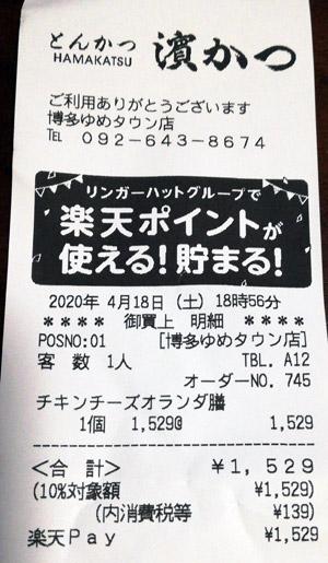 とんかつ濵かつ 博多ゆめタウン店 2020/4/18 のレシート
