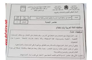 التصحيح الرسمي لامتحان الكفاءة المهنية الدرجة الأولى (ابتدائي) دورة 2019