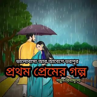 প্রথম প্রেমের গল্প - Bengali Love Story
