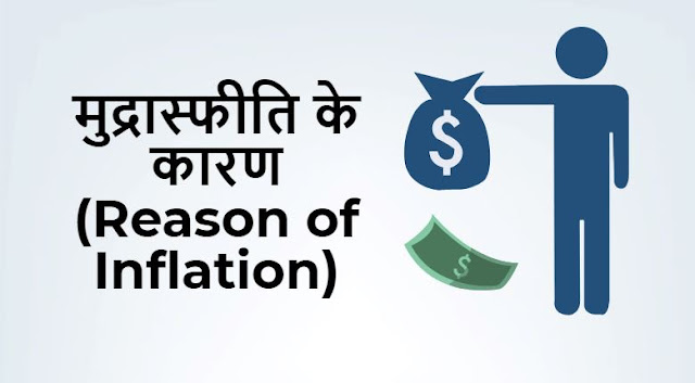 Inflation, Reason and Types of Inflation, Deflation, Stagflation, Inflation: Types, Causes and Effects, What Is Inflation Definition - Causes of Inflation Rate and Effects