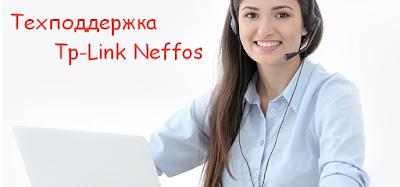 Техническая поддержка Tp-Link Neffos