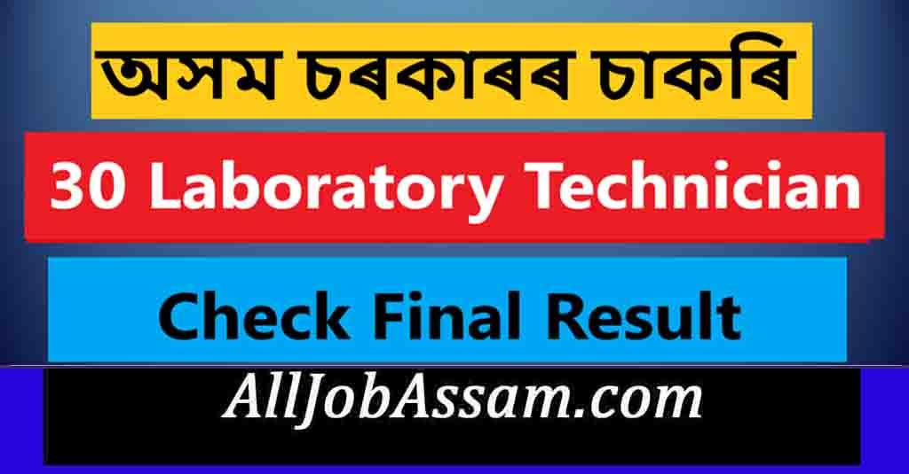 DME Assam Result 2021