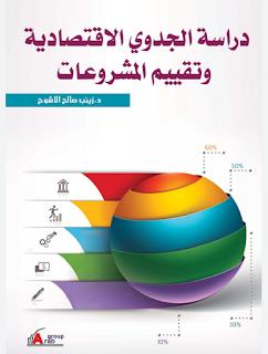 كتاب دراسة الجدوى pdf