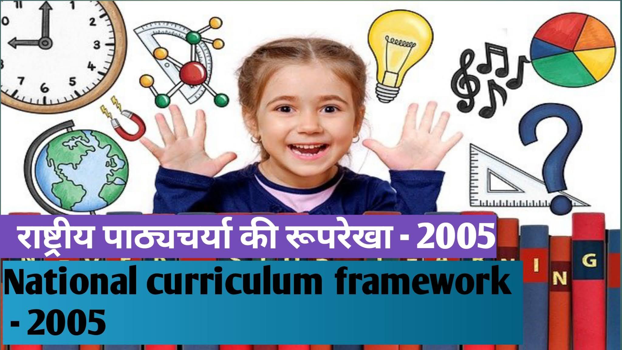 राष्ट्रीय पाठ्यचर्या की रूपरेखा-2005 (National Curriculum Framework 2005) For All Tet Exam