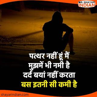 Patthar, Nami, Dard Baya Nahi Karta, Kami : Very Sad Status in Hindi