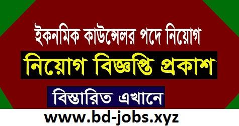 Econic counselor Notice of appointment|ইকনিক কাউন্সেকর পদে নিয়োগ বিজ্ঞপ্তি
