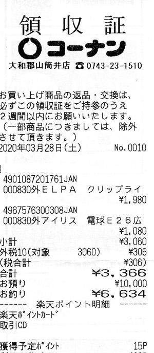 コーナン 大和郡山筒井店 2020/3/28 のレシート