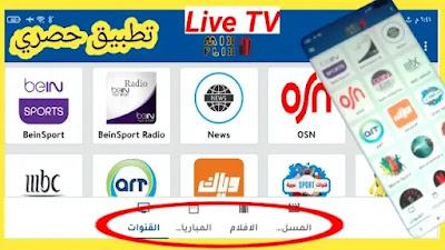 خذه ببلاش تطبيق Mix Flix الخرافي لمشاهدة أقوى قنوات الستلايت العربية و العالمية