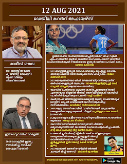 Daily Malayalam Current Affairs 12 Aug 2021