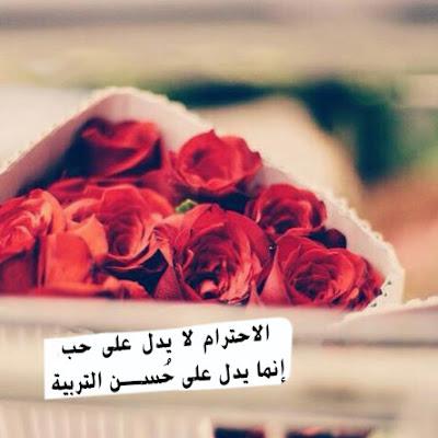 الاحترام لا يدل على حب