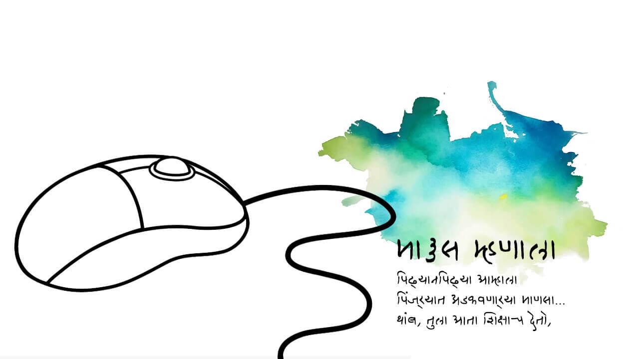 माऊस म्हणाला - मराठी कविता | Mouse Mhanala - Marathi Kavita