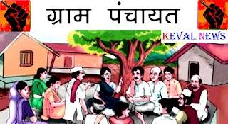 aaj ki panchayati raj gujarat news by Keval News