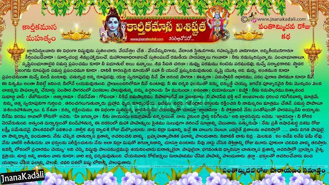 Kartheeka Puranam in Telugu. Telugu Pandugalu information,Telugu kartheeka Paarayanam in Telugu