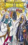 Saint Seiya - The Lost Canvas - Meiou Shinwa Gaiden